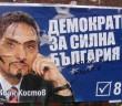 Elections bulgares