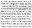 Récompense journal bulgare